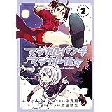 マジカルパンチ マジカル抜き  2 (2) (少年チャンピオン・コミックス)