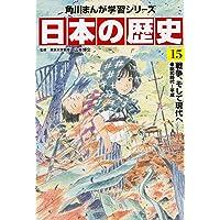 角川まんが学習シリーズ 日本の歴史 15 戦争、そして現代へ 昭和時代~平成