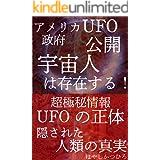 超極秘情報 UFOの正体 隠された人類の真実 アメリカ政府 UFO公開 宇宙人は存在する