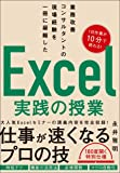 【Amazon.co.jp 限定】 業務改善コンサルタントの現場経験を一冊に凝縮した Excel実践の授業 (DL特典…