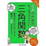 東京大学の先生伝授 文系のためのめっちゃやさしい 三角関数