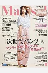 Marisol (マリソル) 2021年5月号 [雑誌] Kindle版