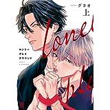 ロンリープレイグラウンド(上)【電子限定特典付】 (onBLUE comics)