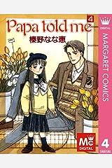 Papa told me 4 (マーガレットコミックスDIGITAL) Kindle版