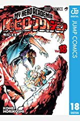 僕のヒーローアカデミア 18 (ジャンプコミックスDIGITAL) Kindle版