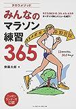 タロウメソッド みんなのマラソン練習365―サブ3.0&3:15、3.5、4.0、4.5のターゲット別にメニューを紹介!