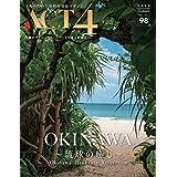 ACT4 vol98 OKINAWA 〜琉球の癒やし〜 2020/9/25発刊【雑誌】