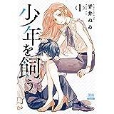 少年を飼う (1) (ゼノンコミックス)