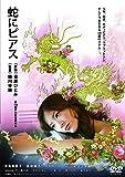 蛇にピアス [Blu-ray]