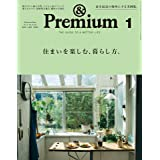&Premium(アンド プレミアム) 2021年 01 月号 [住まいを楽しむ、暮らし方。]