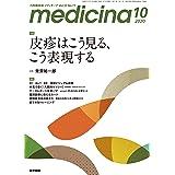 medicina(メディチーナ) 2020年 10月号 特集 皮疹はこう見る,こう表現する
