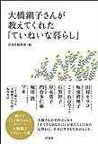 大橋鎭子さんが教えてくれた「ていねいな暮らし」