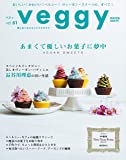 veggy (ベジィ) vol.61 2018年12月号 「あまくて優しいお菓子に夢中 ヴィーガン スウィーツ(VEGA…