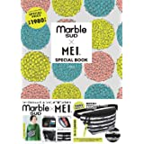 marble SUD × MEI SPECIAL BOOK (ブランドブック)