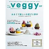 veggy (ベジィ) vol.61 2018年12月号 「あまくて優しいお菓子に夢中 ヴィーガン スウィーツ(VEGAN SWEETS)」