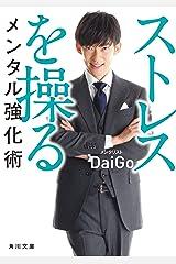 ストレスを操るメンタル強化術 (角川文庫) Kindle版