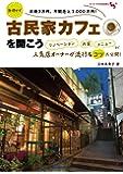 無理せず日商3万円、年間売上1,000万円! 古民家カフェを開こう リノベーション 内装 メニューなど人気店オーナーが流…