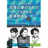 エバンジェリストに学ぶ成長企業のためのワークスタイル変革教本Vol.1 workstyle innovation編 (ワークスタイル変革実践講座(NextPublishing))