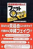 琉球新報が挑んだファクトチェック・フェイク監視
