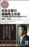 日本企業の組織風土改革 その課題と成功に導く具体的メソッド (PHPビジネス新書)