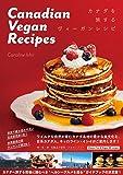 カナダを旅するヴィーガンレシピ Canadian Vegan Recipes (veggy Books)