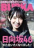 BUBKA (ブブカ) 2020年4月号