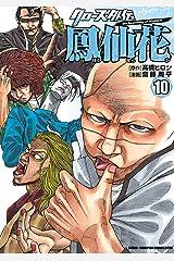 クローズ外伝 鳳仙花 the beginning of HOUSEN 10 (少年チャンピオン・コミックス エクストラ) Kindle版