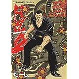 ドンケツ第2章 5 (5巻) (ヤングキングコミックス)