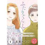 ふたりぐらし プチキス(1) (Kissコミックス)
