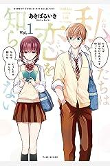 私たちは恋を知らない【電子限定特典付き】 (1) (バンブーコミックス WINセレクション) Kindle版