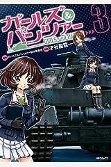 ガールズ&パンツァー 3 (MFコミックス フラッパーシリーズ) Kindle版