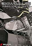 戦国BASARA烈伝 伊達政宗/石田三成/松永久秀 (電撃コミックスNEXT)