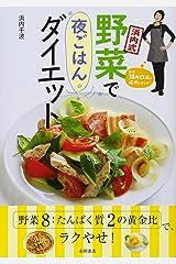 浜内式 野菜で夜ごはんダイエット 単行本
