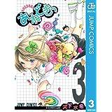 あねどきっ 3 (ジャンプコミックスDIGITAL)