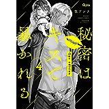 秘密はキスで暴かれる Qpa edition 4 (バンブーコミックス Qpaコレクション)