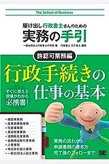駆け出し行政書士さんのための実務の手引 許認可業務編 Kindle版