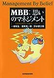 MBB:「思い」のマネジメント ―知識創造経営の実践フレームワーク