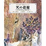 天の岩屋~アマテラスとスサノオ~: 日本の神話 古事記えほん【二】