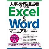 人事・労務担当者のためのExcel&Wordマニュアル
