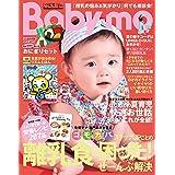 Baby-mo(ベビモ) 2021年 07 月夏秋号