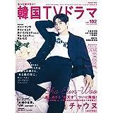 もっと知りたい! 韓国TVドラマvol.102 (メディアボーイMOOK)
