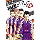 神様のバレー 23巻 (芳文社コミックス)