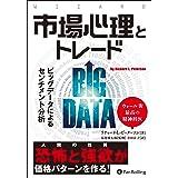 市場心理とトレード ──ビッグデータによるセンチメント分析