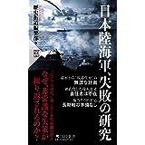 日本陸海軍、失敗の研究 (PHP新書)