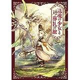 送魂の少女と葬礼の旅 1巻 (ゼノンコミックス)