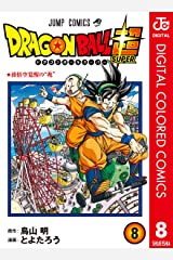ドラゴンボール超 カラー版 8 (ジャンプコミックスDIGITAL) Kindle版
