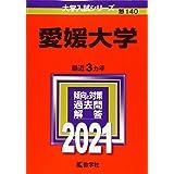 愛媛大学 (2021年版大学入試シリーズ)