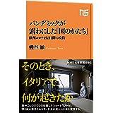 パンデミックが露わにした「国のかたち」: 欧州コロナ150日間の攻防 (NHK出版新書)