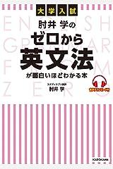 大学入試 肘井学の ゼロから英文法が面白いほどわかる本 音声ダウンロード付 Kindle版