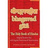 Bhagavad Gita, The Holy Book of Hindus: Original Sanskrit Text with English Translation & Transliteration [ A Classic of Indi
